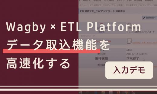 Wagby×ETL Platform データ取込機能を高速化する