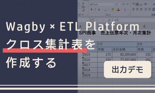 Wagby×ETL Platform クロス集計表を作成する